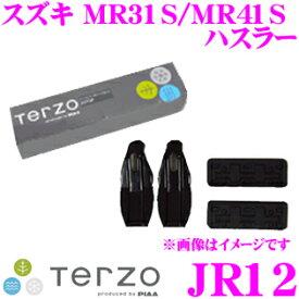 TERZO テルッツオ JR12 スズキ MR31S/MR41S ハスラー ルーフレール付車用 ベースキャリアホルダー