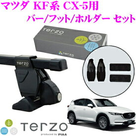 TERZO テルッツオ マツダ KF系 CX-5 (ルーフレール無車)用 ルーフキャリア取付3点セット 【ホルダーEH433&バーEB3&フットEF14BLセット】