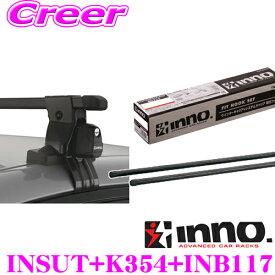 カーメイト INNO イノー ダイハツ LA350S/LA360S ミライース用 ルーフキャリア取付3点セット INSUT + K354 + IN-B117