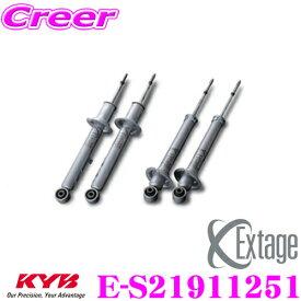 【3/4〜3/11はエントリー+3点以上購入でP10倍】KYB カヤバ Extage-SET E-S21911251 トヨタ ハイエース/レジアスエース TRH226K用ショックアブソーバー