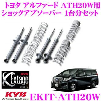 供KYB kayaba Extage-KIT EKIT-ATH20W toyotaarufadohaiburiddo ATH20W使用的正牌的形狀非常低的避震器配套元件