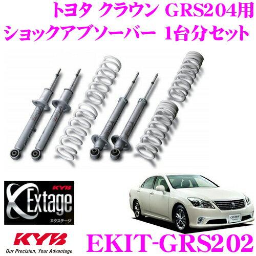 KYB カヤバ Extage-KIT EKIT-GRS204 トヨタ クラウン GRS204用純正形状ローダウンサスペンションキット