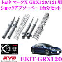 KYB カヤバ Extage-KIT EKIT-GRX120 トヨタ マークX GRX120/121用純正形状ローダウンサスペンションキット