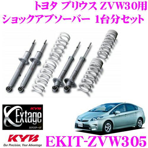 KYB カヤバ Extage-KIT EKIT-ZVW305 トヨタ プリウス ZVW30用純正形状ローダウンサスペンションキット
