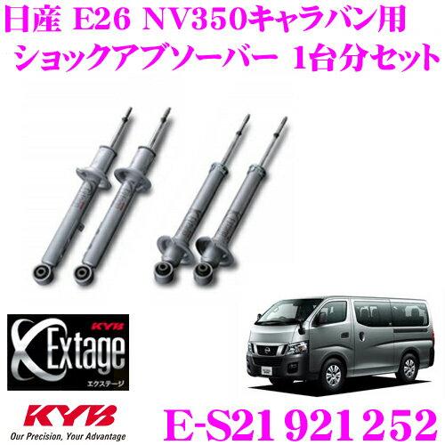 KYB カヤバ Extage-SET E-S21921252 日産 NV350キャラバン E26用ショックアブソーバー