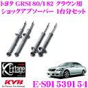 【サスペンションweek開催中♪】KYB カヤバ Extage-KIT E-S91539154 トヨタ クラウン GRS180/182用ショックアブソーバー