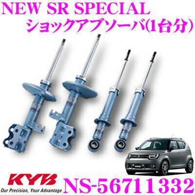 KYB カヤバ ショックアブソーバー NS-56711332 スズキ イグニス (FF21S/4WD) 用 NEW SR SPECIAL(ニューSRスペシャル) 一台分セット