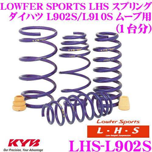 カヤバ Lowfer Sports LHS スプリング LHS-L902S ダイハツ L902S/L910S ムーブ用 【LHS1805F×2 LHS1806R×2 1台分 4本セット】