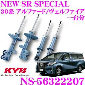 KYB カヤバ ショックアブソーバー NS-56322207トヨタ 30系 アルファード ヴェルファイア用NEW SR SPECIAL(ニューSRスペシャル)フロント:NST5632R&NST5632L リア:NSF2207 2本