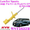 One for the Lowfer Sports (loafer sports) for Alphard VELLFIRE of KYB Kayaba shock absorber WST5632R 30, Toyota origin right front