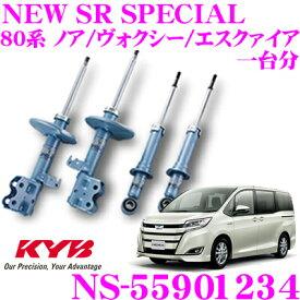 KYB カヤバ ショックアブソーバー NS-55901234 トヨタ 80系 ノア ヴォクシー エスクァイア用 NEW SR SPECIAL(ニューSRスペシャル) フロント:NST5590R&NST5590L リア:NSF1234 2本