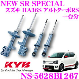 KYB カヤバ ショックアブソーバー NS-5628B1267 スズキ HA36S アルトターボRS 2WD用 NEW SR SPECIAL(ニューSRスペシャル) フロント:NST5628BR&NST5628BL リア:NSF1267 2本