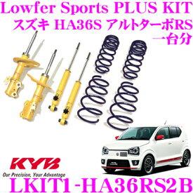 KYB カヤバ ショックアブソーバー LKIT1-HA36RS2B スズキ HA36S アルトターボRS用 Lowfer Sports PLUS KIT(ローファースポーツプラスキット) 1台分 ショックアブソーバ&コイルスプリング セット リア減衰力14段調整付き