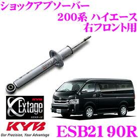 KYB カヤバ Extage ESB2190R トヨタ 200系 ハイエース レジアスエース用 ショックアブソーバー 右フロント用 1本