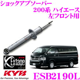 KYB カヤバ Extage ESB2190Lトヨタ 200系 ハイエース レジアスエース用 ショックアブソーバー 左フロント用 1本