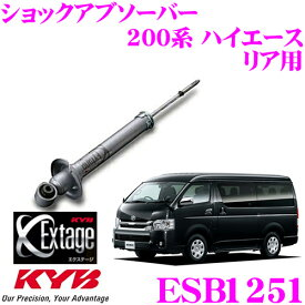 KYB カヤバ Extage ESB1251トヨタ 200系 ハイエース レジアスエース用 ショックアブソーバー リア用 1本