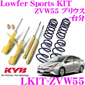 KYB カヤバ ショックアブソーバー LKIT-ZVW55 トヨタ 50系(ZVW55) プリウス用 Lowfer Sports KIT(ローファースポーツキット) 1台分 ショックアブソーバ&コイルスプリング セット
