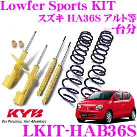 KYB カヤバ ショックアブソーバー LKIT-HAB36S スズキ HA36S アルト/マツダ HB36S キャロル用 Lowfer Sports KIT(ローファースポーツキット) 1台分 ショックアブソーバ&コイルスプリング セット