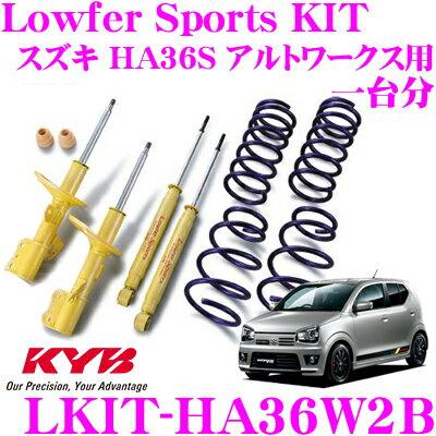 KYB カヤバ ショックアブソーバー LKIT-HA36W2B スズキ HA36S アルトワークス用 Lowfer Sports KIT(ローファースポーツキット) 1台分 ショックアブソーバ&コイルスプリング セット
