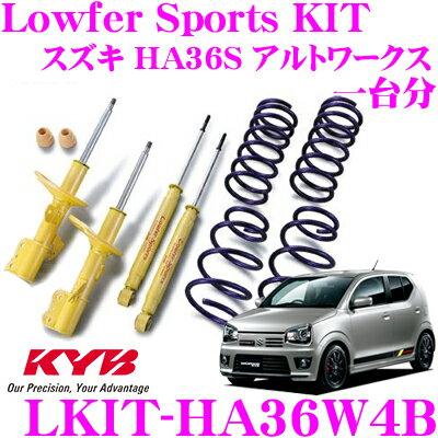 KYB カヤバ ショックアブソーバー LKIT-HA36W4B スズキ HA36S アルトワークス用 Lowfer Sports KIT(ローファースポーツキット) 1台分 ショックアブソーバ&コイルスプリング セット