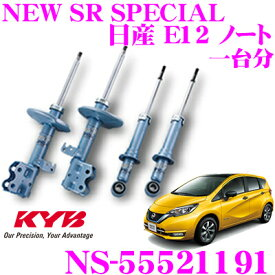 KYB カヤバ ショックアブソーバー NS-55521191日産 E12 ノートNEW SR SPECIAL(ニューSRスペシャル)フロント:NST5552R&NST5552L リア:NSF1191 2本