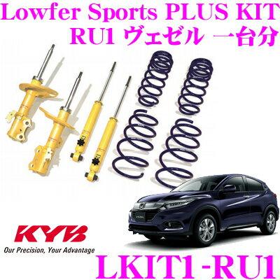 KYB カヤバ ショックアブソーバー LKIT1-RU1 ホンダ RU1 ヴェゼル用 Lowfer Sports PLUS KIT(ローファースポーツプラスキット) 1台分 ショックアブソーバ&コイルスプリング セット リア減衰力14段調整付き