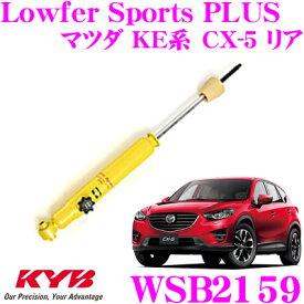 KYB カヤバ ショックアブソーバー WSB2159 マツダ KE系 CX-5用 Lowfer Sports PLUS(ローファースポーツプラス) 減衰力14段調整付き リア用1本