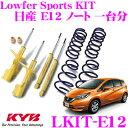 KYB カヤバ ショックアブソーバー LKIT-E12 日産 E12 ノート用 Lowfer Sports KIT(ローファースポーツキット) 1台分 …