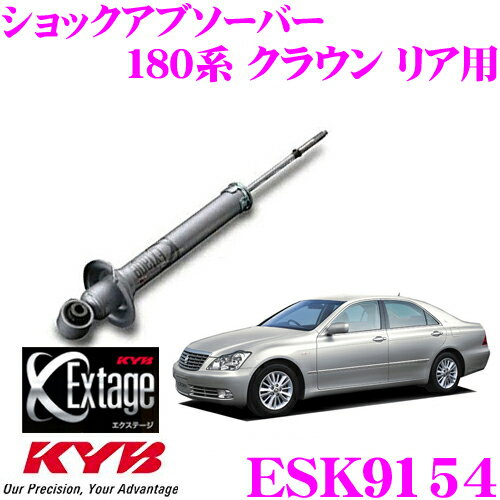 KYB カヤバ Extage ESK9154 トヨタ 180系 クラウン(ロイヤル)用 ショックアブソーバー リア用 1本