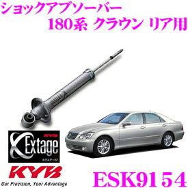 【4/18はP2倍】KYB カヤバ Extage ESK9154 トヨタ 180系 クラウン(ロイヤル)用 ショックアブソーバー リア用 1本
