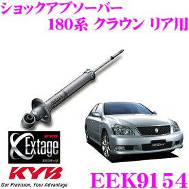KYB カヤバ Extage EEK9154トヨタ 180系 クラウン(アスリート)用 ショックアブソーバー リア用 1本