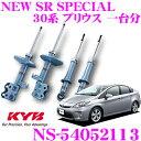 KYB カヤバ ショックアブソーバー NS-54052113 トヨタ 30系 プリウス用 NEW SR SPECIAL(ニューSRスペシャル) フロント…