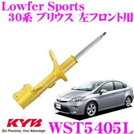 KYB カヤバ ショックアブソーバー WST5405L トヨタ 30系 プリウス用 Lowfer Sports(ローファースポーツ) 左フロント用1本
