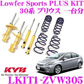 KYB カヤバ ショックアブソーバー LKIT1-ZVW305 トヨタ 30系 プリウス用 Lowfer Sports PLUS KIT(ローファースポーツプラスキット) 1台分 ショックアブソーバ&コイルスプリング セット リア減衰力14段調整付き