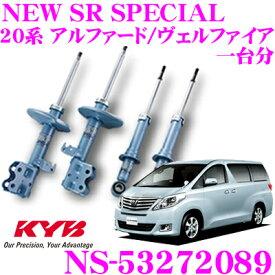 KYB カヤバ ショックアブソーバー NS-53272089トヨタ 20系 アルファード ヴェルファイア用NEW SR SPECIAL(ニューSRスペシャル)フロント:NST5327R&NST5327L リア:NSF2089 2本