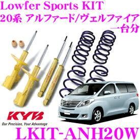 KYB カヤバ ショックアブソーバー LKIT-ANH20W トヨタ 20系 アルファード ヴェルファイア用 Lowfer Sports KIT(ローファースポーツキット) 1台分 ショックアブソーバ&コイルスプリング セット