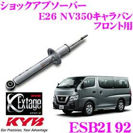 KYB カヤバ Extage ESB2192 日産 E26 NV350キャラバン用 ショックアブソーバー フロント用 1本