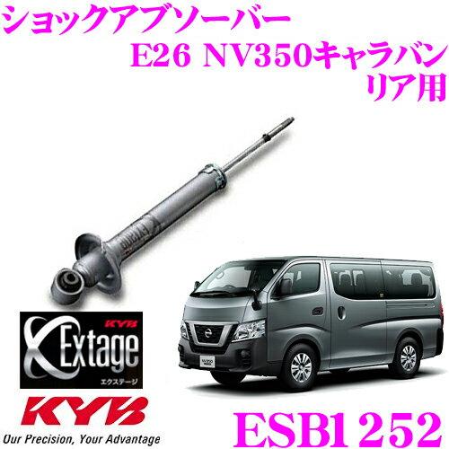 KYB カヤバ Extage ESB1252 日産 E26 NV350キャラバン用 ショックアブソーバー リア 1本