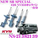 KYB カヤバ ショックアブソーバー NS-21382139 日産 E26 NV350キャラバン用 NEW SR SPECIAL(ニューSRスペシャル) フロ…