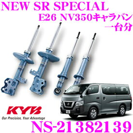 KYB カヤバ ショックアブソーバー NS-21382139 日産 E26 NV350キャラバン用 NEW SR SPECIAL(ニューSRスペシャル) フロント:NSF2138 2本 リア:NSF2139 2本