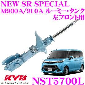 KYB カヤバ ショックアブソーバー NST5700L トヨタ M900A M910A ルーミー タンク用 NEW SR SPECIAL(ニューSRスペシャル) 左フロント用1本