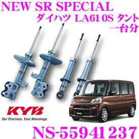 KYB カヤバ ショックアブソーバー NS-55941237ダイハツ LA610S タント 用NEW SR SPECIAL(ニューSRスペシャル)フロント:NST5594R.L 2本 リア:NSF1237 2本