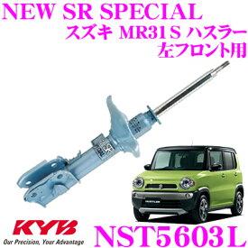 KYB カヤバ ショックアブソーバー NST5603L スズキ MR31S ハスラー用 NEW SR SPECIAL(ニューSRスペシャル) 左フロント用1本