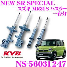 KYB カヤバ ショックアブソーバー NS-56031247 スズキ MR31S ハスラー用 NEW SR SPECIAL(ニューSRスペシャル) フロント:NST5603R&NST5603L リア:NSF1247 2本