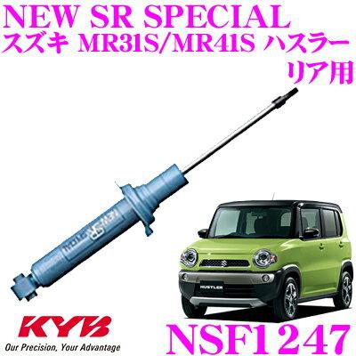 KYB カヤバ ショックアブソーバー NSF1247 スズキ MR31S/MR41S ハスラー用 NEW SR SPECIAL(ニューSRスペシャル) リア用1本