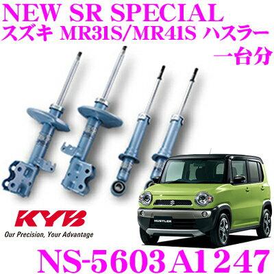 KYB カヤバ ショックアブソーバー NS-5603A1247 スズキ MR31S/MR41S ハスラー用 NEW SR SPECIAL(ニューSRスペシャル) フロント:NST5603AR&NST5603AL リア:NSF1247 2本