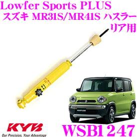 KYB カヤバ ショックアブソーバー WSB1247 スズキ MR31S/MR41S ハスラー用 Lowfer Sports PLUS(ローファースポーツプラス) 減衰力14段調整付き リア用1本