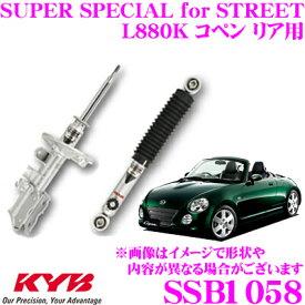 KYB カヤバ ショックアブソーバー SSB1058ダイハツ L880K コペン用SUPER SPECIAL for STREET(スーパースペシャルフォーストリート) リア用 1本