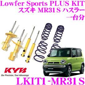 KYB カヤバ ショックアブソーバー LKIT1-MR31S スズキ MR31S ハスラー用 Lowfer Sports PLUS KIT(ローファースポーツプラスキット) 1台分 ショックアブソーバ&コイルスプリング セット リア減衰力14段調整付き
