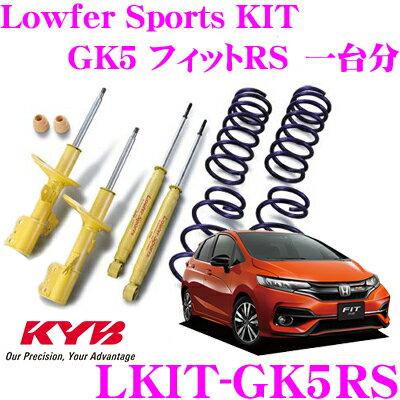 KYB カヤバ ショックアブソーバー LKIT-GK5RS ホンダ GK5 フィット RS用 Lowfer Sports KIT(ローファースポーツキット) 1台分 ショックアブソーバ&コイルスプリング セット